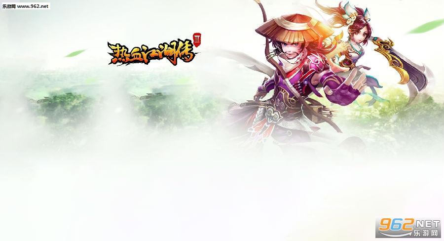 热血江湖传2BT版