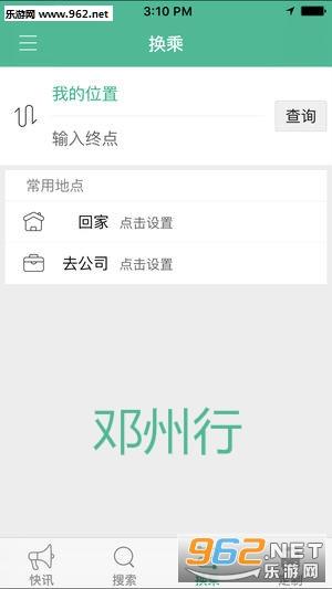 邓州行app