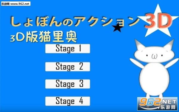 3d猫里奥手机版下载 3d猫里奥在哪下载