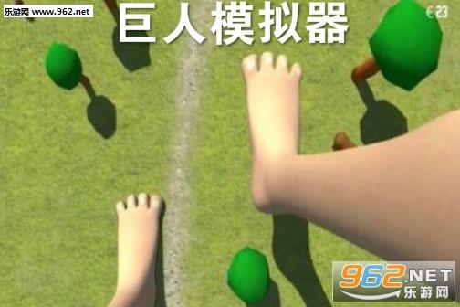 巨人模拟器游戏
