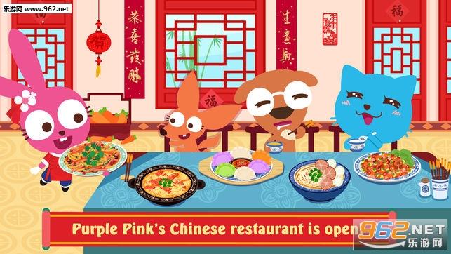 泡泡兔中餐厅官方版