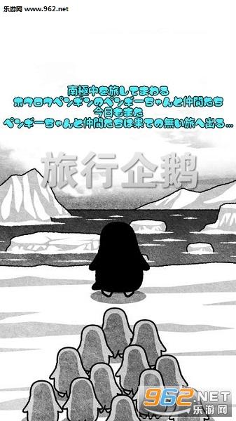 旅行企鹅官方版