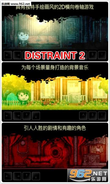 DISTRAINT 2官方版