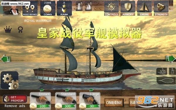 皇家战役军舰模拟器安卓版