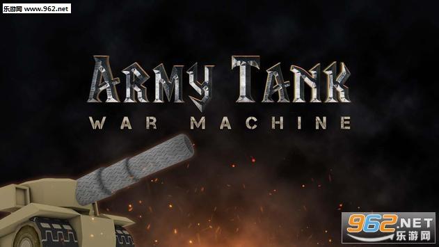 陆军坦克战机官方版