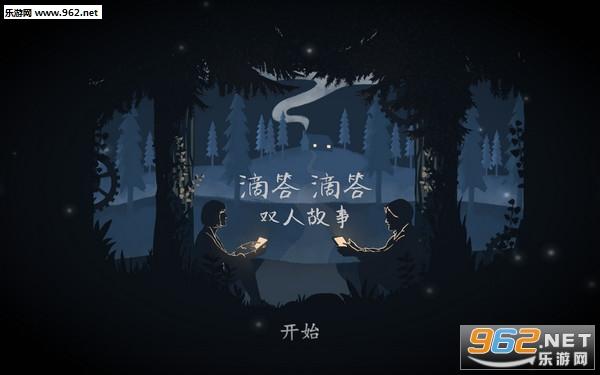 滴答滴答双人故事中文版
