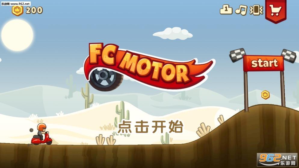 FC MOTOR安卓版