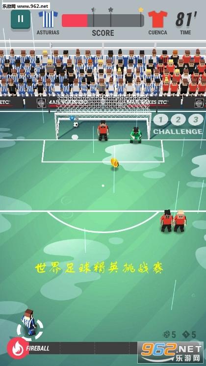 世界足球精英挑战赛官方版