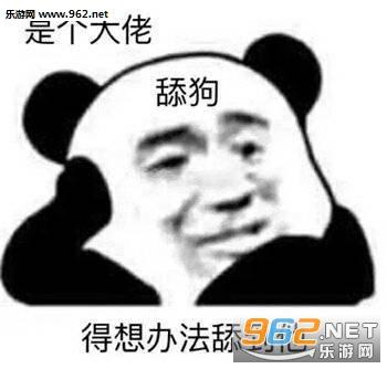 鼻屎弹给你表情包   《鼻屎弹给你表情包》是一款非常有趣的熊猫头图片