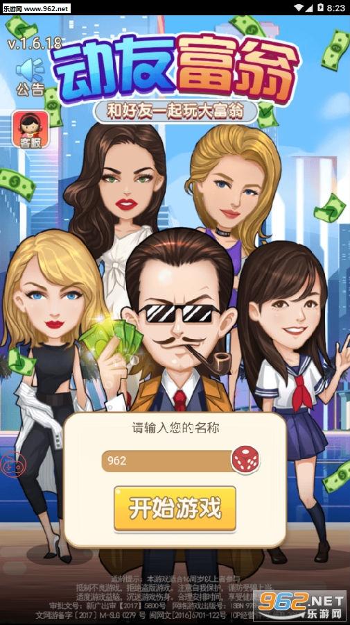 动友富翁游戏官方版