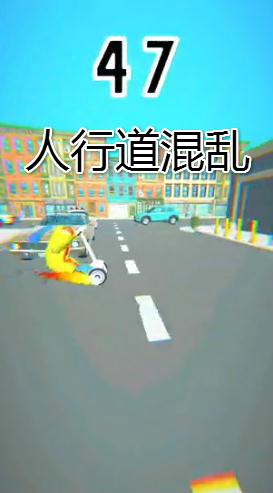 人行道混乱游戏