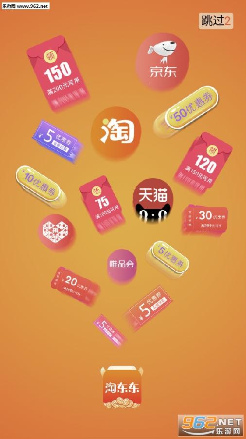 淘东东购物安卓版