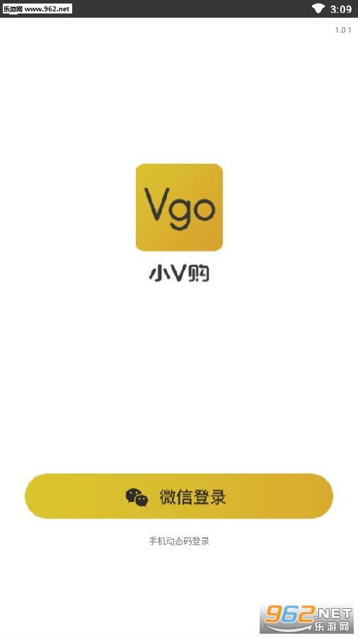 小V购安卓版