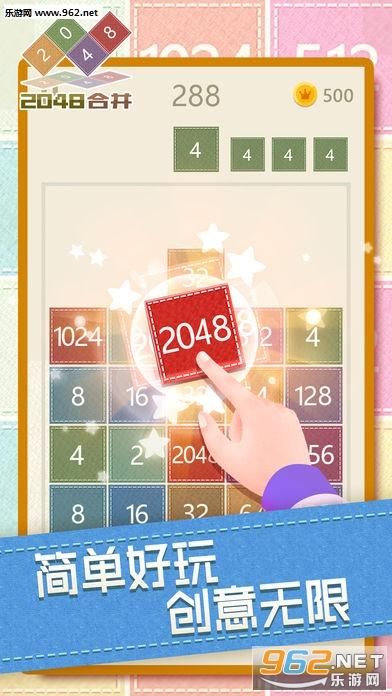 2048合并官方版