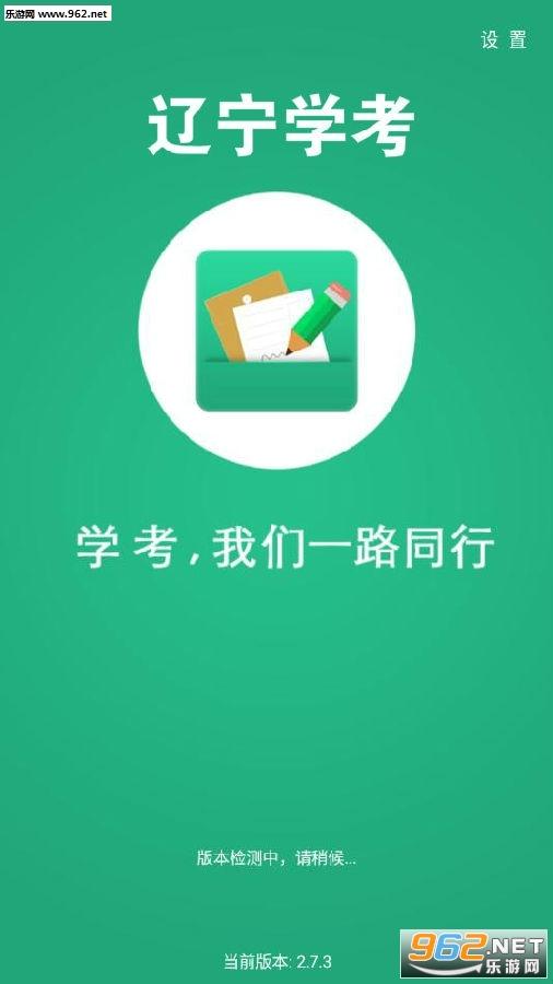 辽宁学考2019苹果版