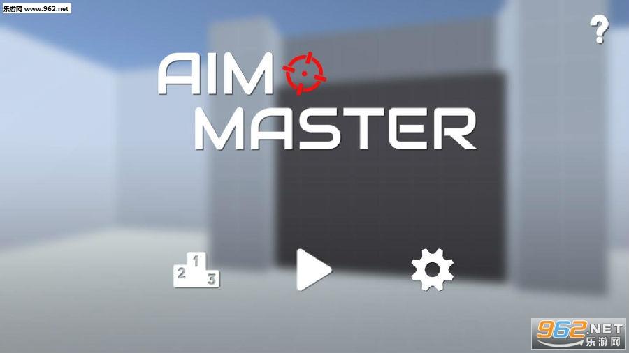 aim master游戏手机版