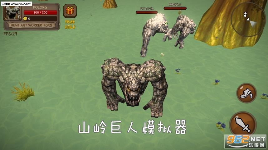 山岭巨人模拟器官方版