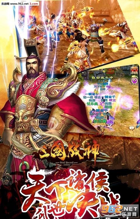 三国战神变态版
