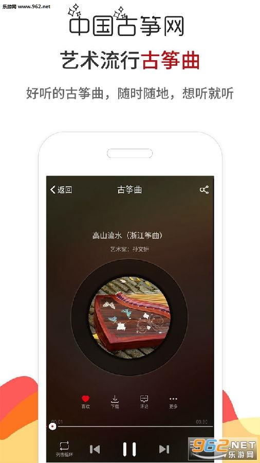 中国古筝网苹果版