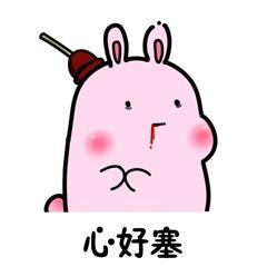 粉兔兔表情包截图1