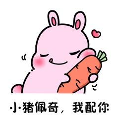 粉兔兔表情包截图2