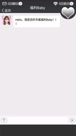 恋爱游戏女友篇男性向手机v1.0.0_截图0