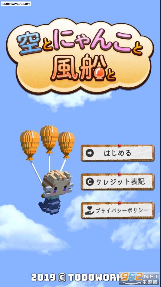 天空与猫与气球安卓版v1.0.0截图4