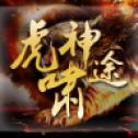 虎啸神途安卓版v4.2