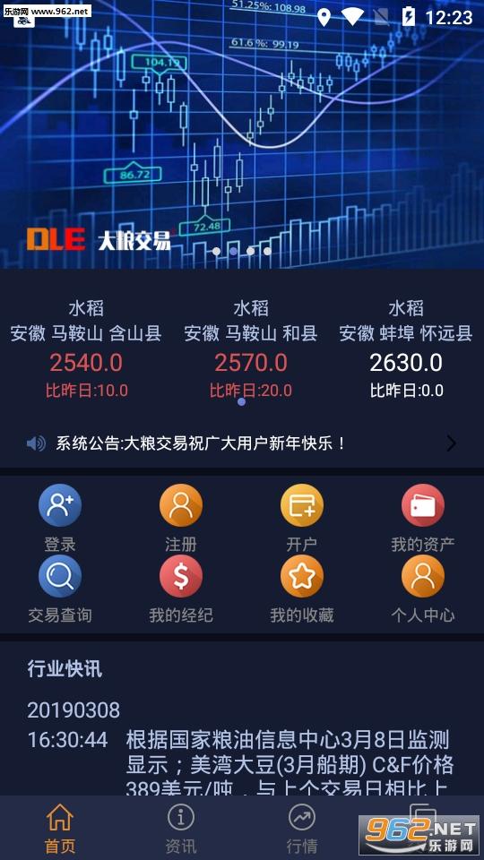 大粮交易软件v2.3.66 安卓版_截图1