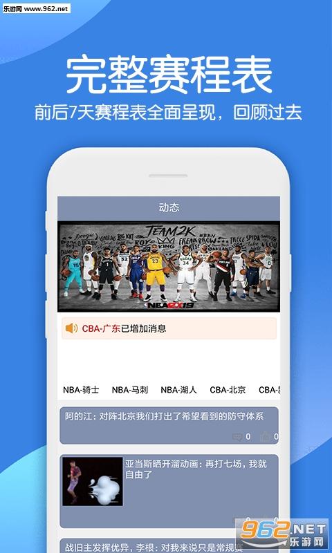 比分即嗨体育appv1.3.3 球迷版_截图2