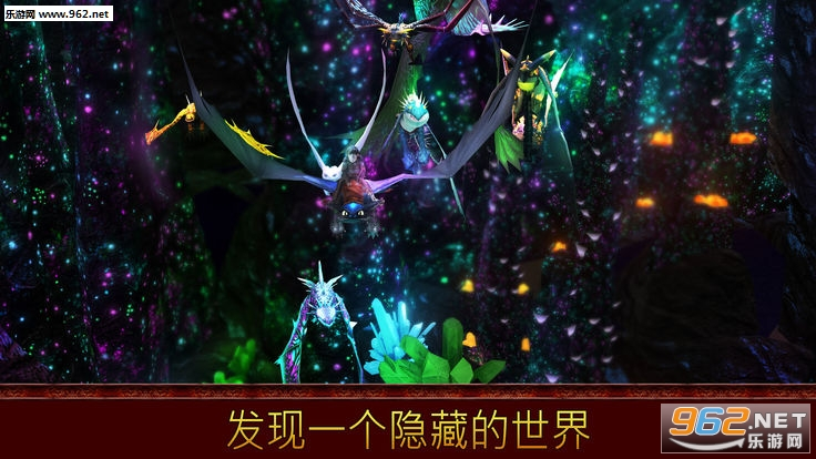 School of Dragons安卓版(驯龙高手官方手游)v3.0.0截图1