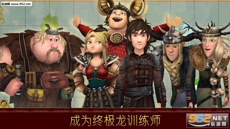 School of Dragons安卓版(驯龙高手官方手游)v3.0.0截图2