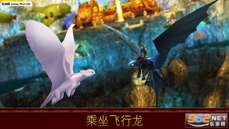 School of Dragons安卓版(驯龙高手官方手游)v3.0.0截图4