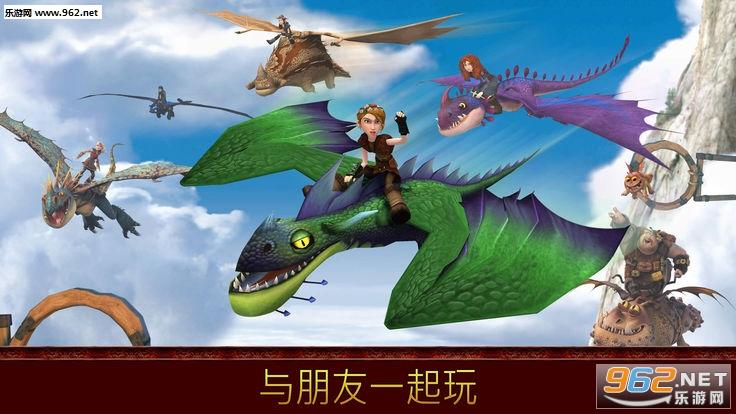 School of Dragons安卓版(驯龙高手官方手游)v3.0.0截图5