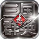 三国群英志单机版v1.1.7