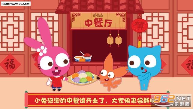 泡泡兔中餐厅苹果版v1.0_截图1