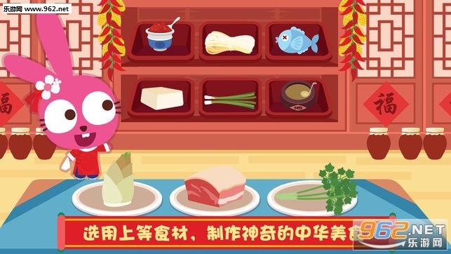 泡泡兔中餐厅苹果版v1.0_截图3