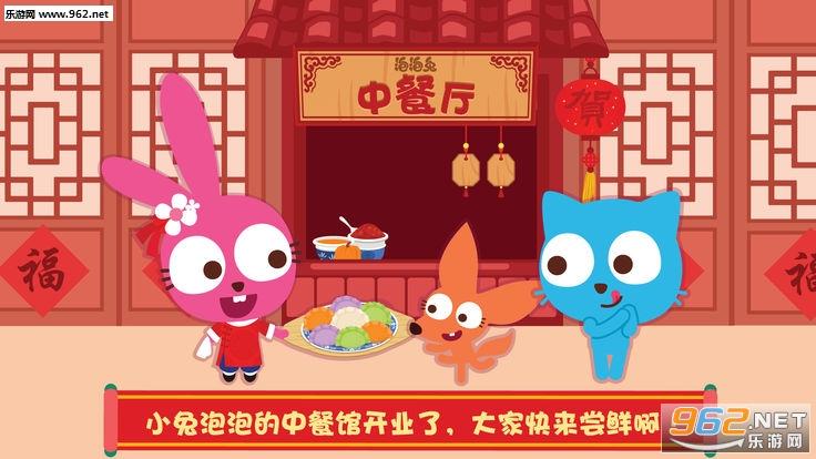 泡泡兔中餐厅官方版v1.0.1_截图0