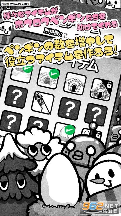 旅行企鹅官方版v1.0 苹果版_截图0