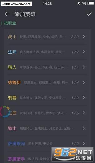 dota自走棋助手appv1.0.0_截图2