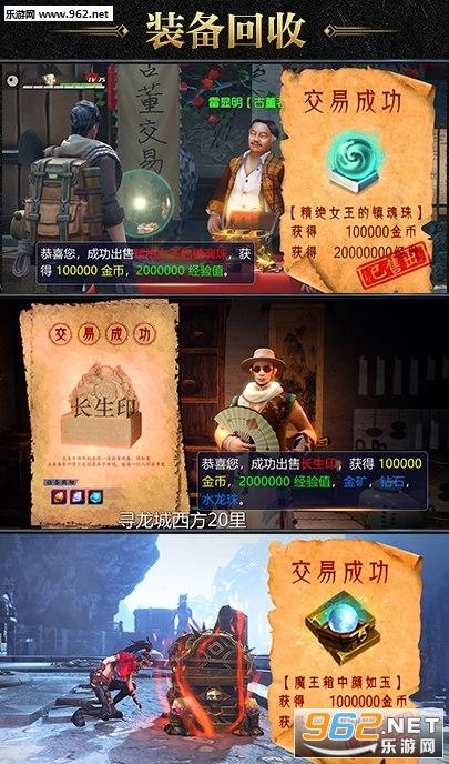 盗墓onlinexiaobao手游v5.45_截图1
