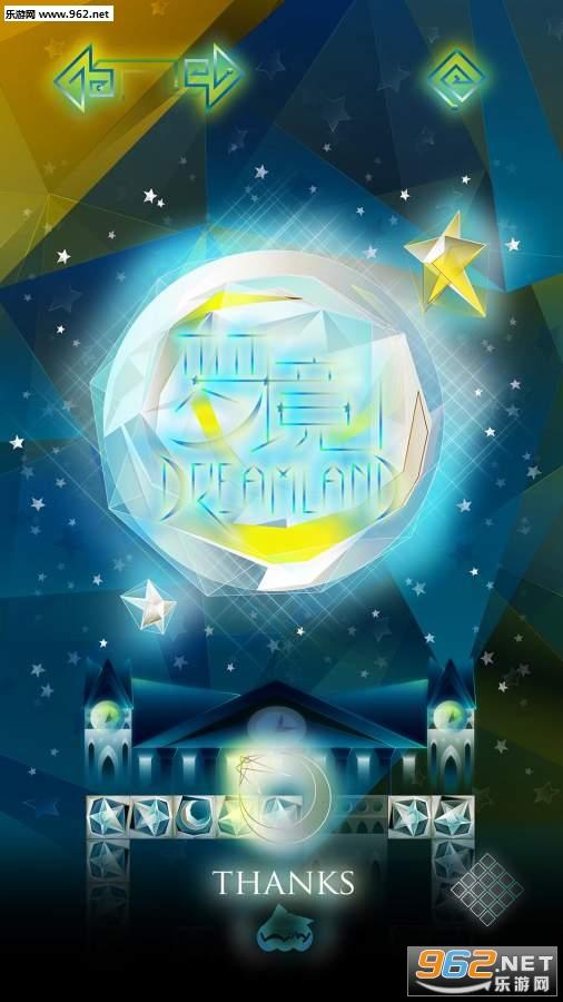 梦幻之地失去的星星安卓版V1.3(The Dreamland lost star)_截图4