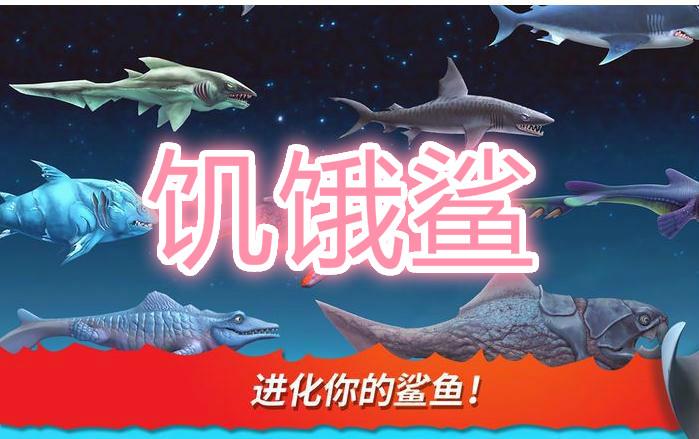 饥饿鲨内购版_饥饿鲨无限钻石版_饥饿鲨无限金币版