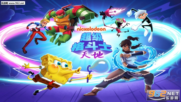 超级格斗士天地官方版(Nickelodeon)v2.0_截图0