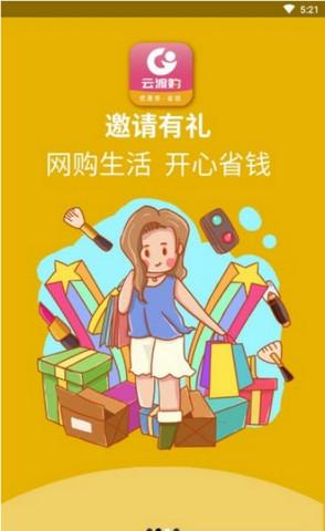 云渡购安卓版v3.2.0_截图3