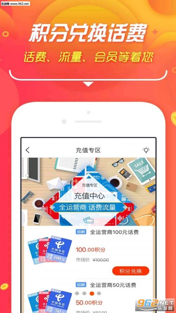 淘东东购物安卓版v1.0.0_截图0
