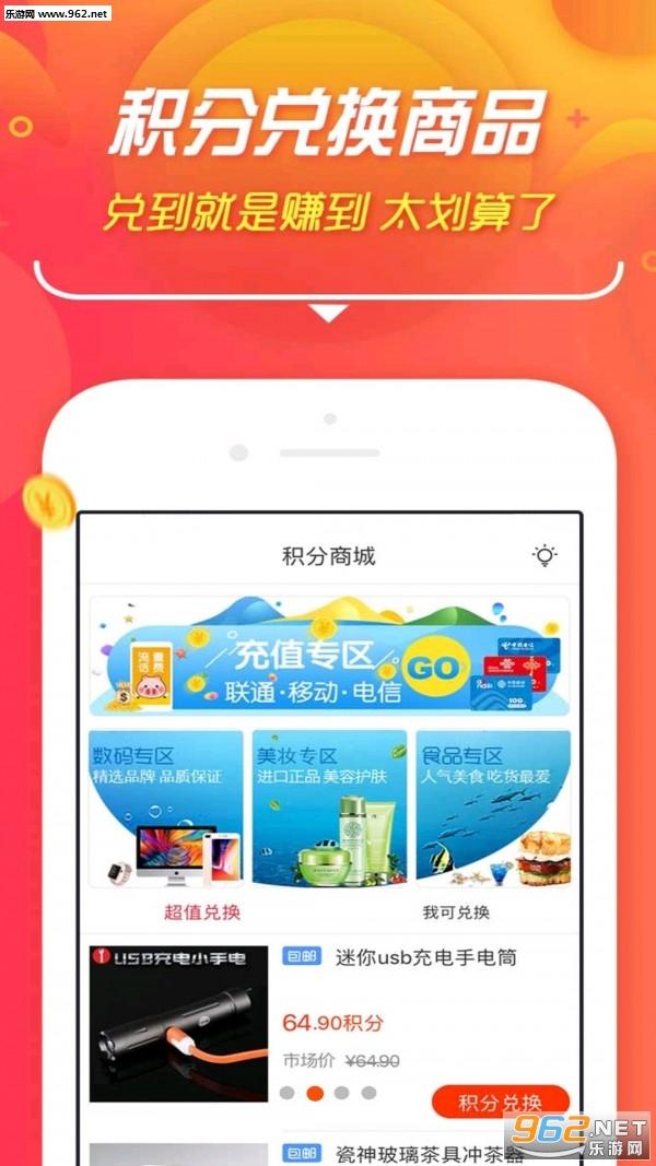 淘东东购物安卓版v1.0.0_截图1