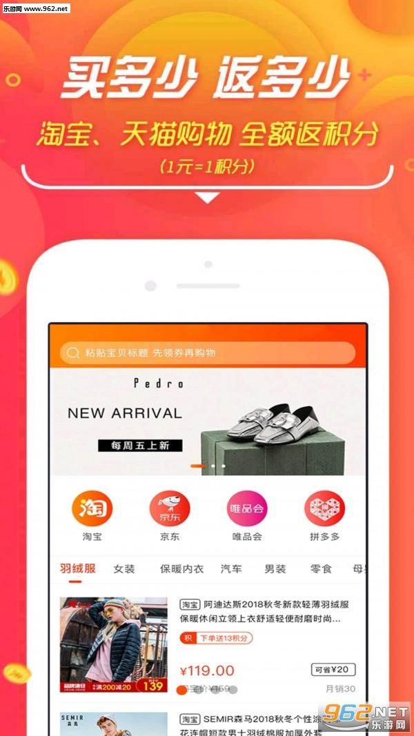 淘东东购物安卓版v1.0.0_截图3