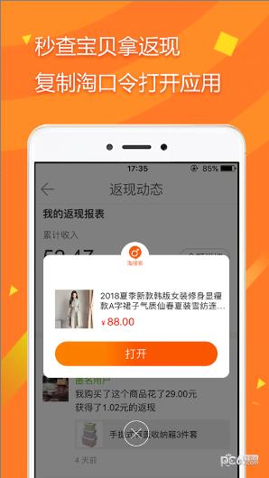 拾惠街购物软件v1.1.5_截图1