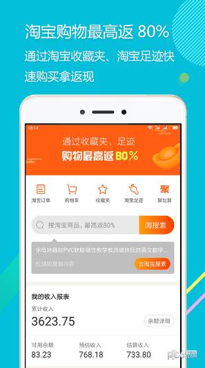 拾惠街购物软件v1.1.5_截图2